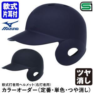 【あすつく対応】ミズノ(MIZUNO) 1DJHR103 軟式打者用ヘルメット(右打者用) ツヤ消し カラーオーダー つや消し