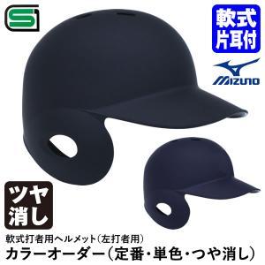【あすつく対応】ミズノ(MIZUNO) 1DJHR104 1DJYH102 軟式打者用ヘルメット(左打者用) カラーオーダー(定番・単色・つや消し) ツヤ消し|野球用品グランドスラム