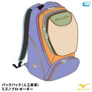 <受注生産>ミズノ(MIZUNO) 1FJD6S1001 ミズノプロ・オーダーバッグ バックパック(人工皮革)|grandslam