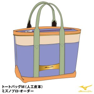 <受注生産>ミズノ(MIZUNO) 1FJD9S1501 ミズノプロ・オーダーバッグ トートバッグM(人工皮革)|grandslam