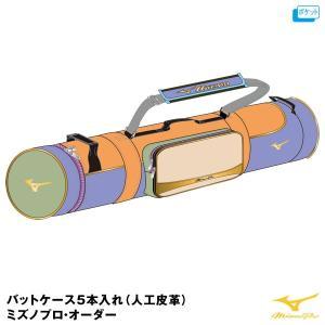 <受注生産>ミズノ(MIZUNO) 1FJT6S1001 ミズノプロ・オーダーバッグ バットケース5本入れ(人工皮革)|grandslam