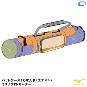 <受注生産>ミズノ(MIZUNO) 1FJT6S1102 ミズノプロ・オーダーバッグ バットケース10本入れ(エナメル)|grandslam