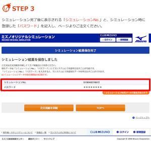 <受注生産>ミズノ(MIZUNO) 軟式用オーダーグラブ・ミット ミズノプロ BSS grandslam 06