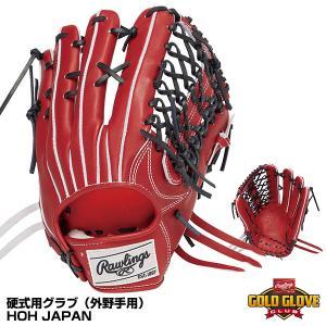 【あすつく対応】ローリングス(Rawlings) GH1FHJR80 硬式用グラブ(外野手用) HO...