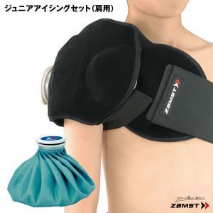肩の冷却・圧迫に適したアイシングセット。  ■セット内容 アイシング用サポーター(肩用)×1個 アイ...
