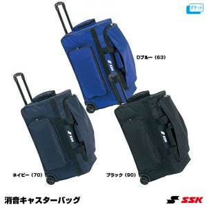 エスエスケイ(SSK) BH3001 消音キャスターバッグ 刺繍加工対応