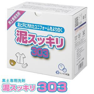 泥汚れ専用洗剤 泥スッキリ303(黒土専用)