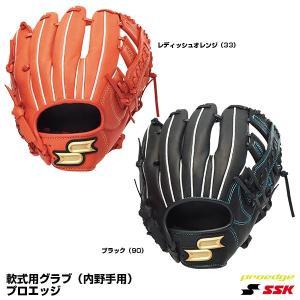 【あすつく対応】エスエスケイ(SSK) PEN34519 軟式用グラブ(内野手用) プロエッジ