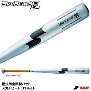 【あすつく対応】エスエスケイ(SSK) SBK3116 硬式用金属製バット スカイビート 31K-L...