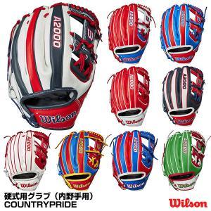 【あすつく対応】ウィルソン(Wilson) A2000 硬式・軟式兼用グラブ(内野手用) COUNTRY PRIDE カントリープライド 1786型 WBW100 グローブ|野球用品グランドスラム