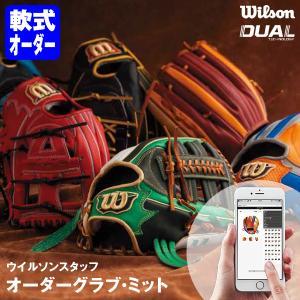 <受注生産>ウィルソン(Wilson) 軟式用オーダーグラブ・ミット WILSON STAFF CUSTOM ORDER GLOVES オーダーシミュレーション グローブ 野球用品|野球用品グランドスラム