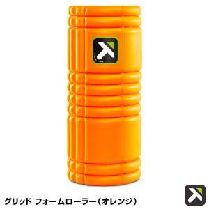 トリガーポイント(TRIGGERPOINT) 04402 グリッド フォームローラー(オレンジ)|grandslam