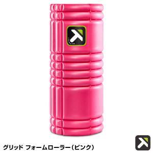 トリガーポイント(TRIGGERPOINT) 04404 グリッド フォームローラー(ピンク)|grandslam