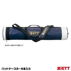 ゼット(ZETT) BC755 バットケース(5-6本入)