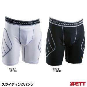 ゼット(ZETT) BP210 スライディングパンツ