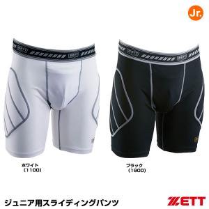 ゼット(ZETT) BP210J ジュニア用スライディングパンツ