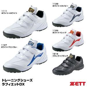 ゼット(ZETT) BSR8276 トレーニングシューズ ラ...