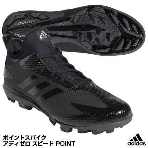 アディダス(adidas) DB3455 ポイントスパイク アディゼロ スピード POINT|grandslam