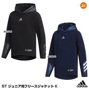 アディダス(adidas) FYH24 5T ジュニア用フリースジャケット K|grandslam
