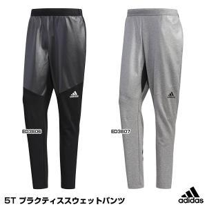 アディダス(adidas) FYH40 5T プラクティススウェットパンツ|grandslam