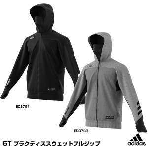 アディダス(adidas) FYH42 5T プラクティススウェット フルジップ|grandslam