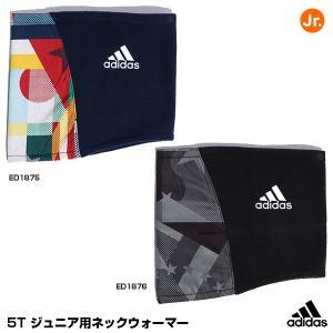 アディダス(adidas) FYK67 5T ジュニア用ネックウォーマー|grandslam