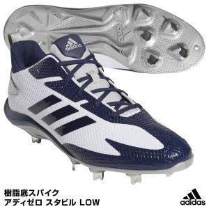 【あすつく対応】アディダス(adidas) B76027 樹脂底スパイク アディゼロ スタビル LOW|grandslam