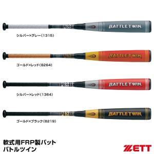 【あすつく対応】ゼット(ZETT) BCT30803 軟式用FRP製バット バトルツイン 限定カラー|grandslam