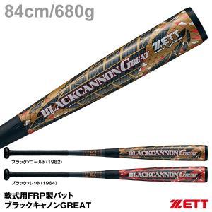 【あすつく対応】ゼット(ZETT) BCT35074 軟式用FRP製バット ブラックキャノンGREAT|grandslam