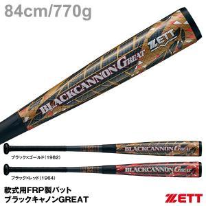 【あすつく対応】ゼット(ZETT) BCT35094 軟式用FRP製バット ブラックキャノンGREAT|grandslam
