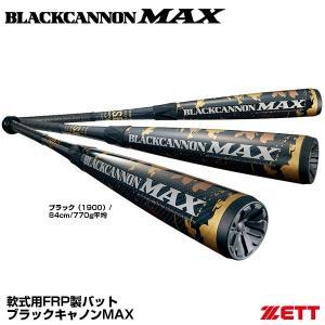 【あすつく対応】ゼット(ZETT) BCT35984 軟式用FRP製バット ブラックキャノンMAX grandslam