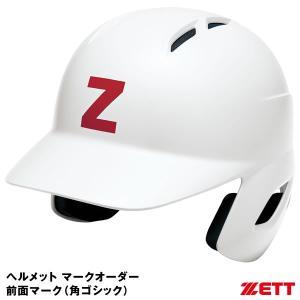 <受注生産>ゼット(ZETT) BHFMA ヘルメット マークオーダー 前面マーク(角ゴシック) grandslam