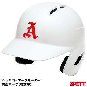<受注生産>ゼット(ZETT) BHFMB ヘルメット マークオーダー 前面マーク(花文字) grandslam