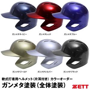 <受注生産>ゼット(ZETT) BHL307 BHLP10 軟式打者用ヘルメット(片耳付き) カラーオーダー ガンメタリック 全体塗装|野球用品グランドスラム