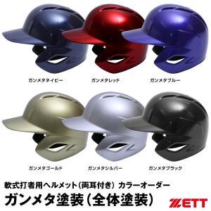 広島東洋カープや横浜DeNAベイスターズが採用しているメタリックカラーのヘルメットがオーダーできる!...
