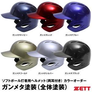 <受注生産>ゼット(ZETT) BHL570 ソフトボール打者用ヘルメット(両耳付き) ガンメタリック カラーオーダー