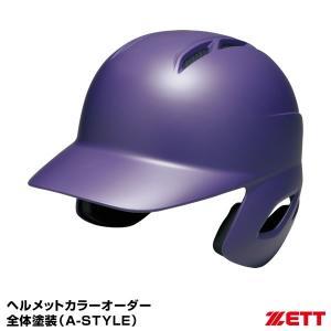 <受注生産>ゼット(ZETT) BHLP10 ヘルメットカラーオーダー 全体塗装(A STYLE)