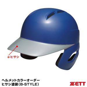<受注生産>ゼット(ZETT) BHLP11 ヘルメットカラーオーダー ヒサシ塗装(B STYLE) grandslam