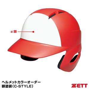 <受注生産>ゼット(ZETT) BHLP12 ヘルメットカラーオーダー 額塗装(C STYLE) grandslam