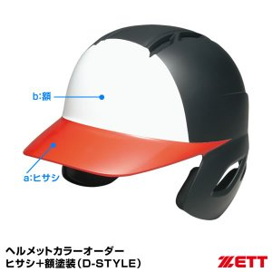 <受注生産>ゼット(ZETT) BHLP20 ヘルメットカラーオーダー ヒサシ+額塗装(D STYLE) grandslam