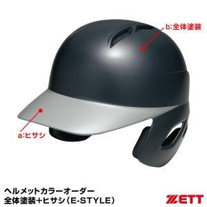 <受注生産>ゼット(ZETT) BHLP21 ヘルメットカラーオーダー 全体塗装+ヒサシ(E STYLE) grandslam