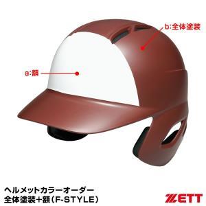<受注生産>ゼット(ZETT) BHLP22 ヘルメットカラーオーダー 全体塗装+額(F STYLE) grandslam