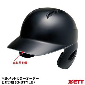 <受注生産>ゼット(ZETT) BHLP23 ヘルメットカラーオーダー ヒサシ端塗装(G STYLE) grandslam