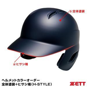 <受注生産>ゼット(ZETT) BHLP24 ヘルメットカラーオーダー 全体塗装+ヒサシ端(H STYLE) grandslam