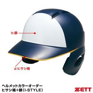 <受注生産>ゼット(ZETT) BHLP25 ヘルメットカラーオーダー ヒサシ端+額塗装(I STYLE) grandslam