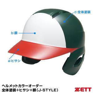 <受注生産>ゼット(ZETT) BHLP30 ヘルメットカラーオーダー 全体塗装+ヒサシ+額(J STYLE) grandslam