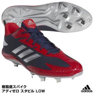 【あすつく対応】アディダス(adidas) DB3445 樹脂底スパイク アディゼロ スタビル LOW|grandslam