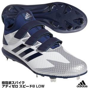 【あすつく対応】アディダス(adidas) DB3450 樹脂底スパイク アディゼロ スピード8 LOW|grandslam