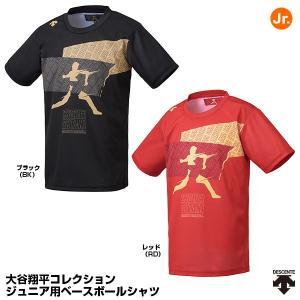 【あすつく対応】デサント(DESCENTE) DBJPJA61SH ジュニア用ベースボールシャツ 限...