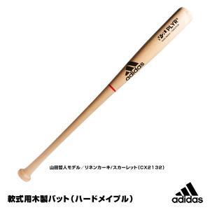 【あすつく対応】アディダス(adidas) ETZ05 軟式用木製バット(メイプル)|grandslam